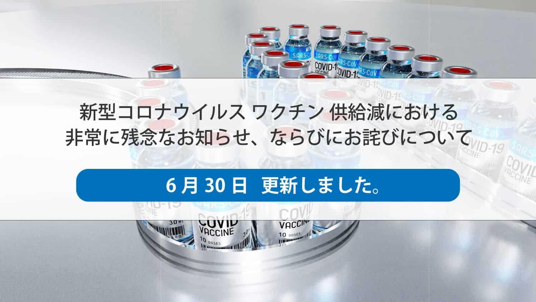 ワクチン供給減におけるお知らせ