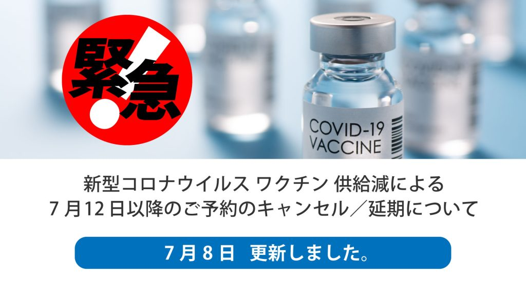 新型コロナウイルス ワクチン 供給減による7月12日以降のご予約のキャンセル/延期について